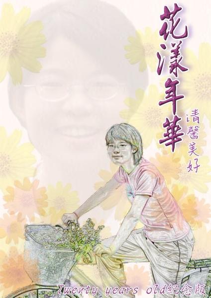偶像海報2-馨.jpg