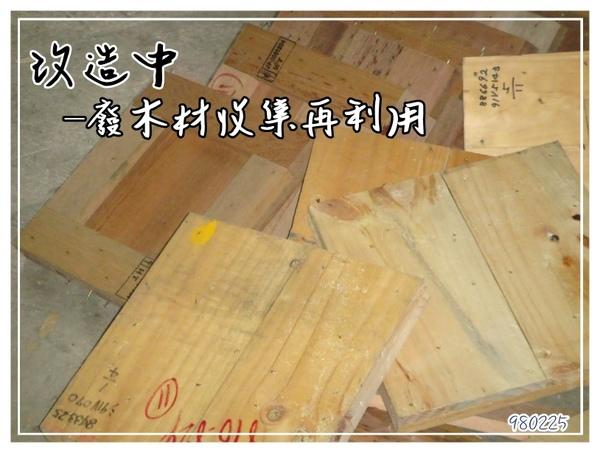 07廢木材-收集.jpg