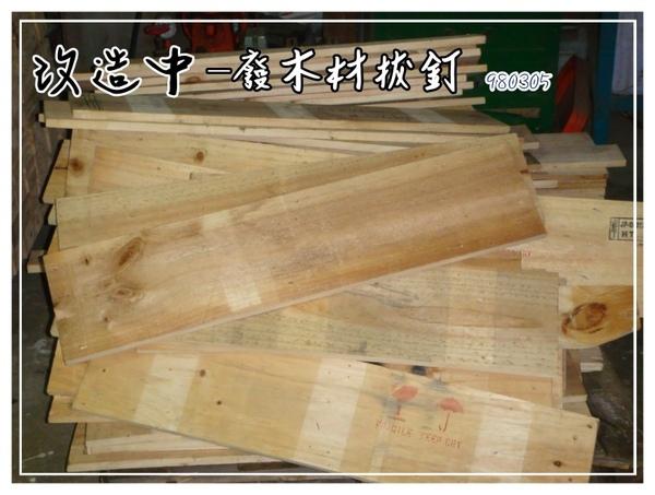 08廢林木材-拔釘.jpg