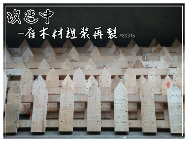 10廢木材-再製.jpg