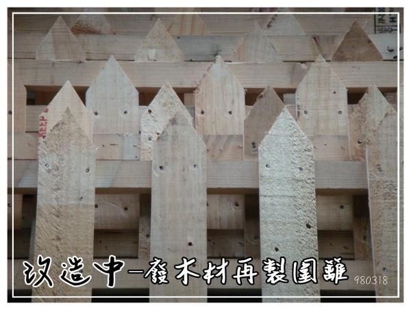 11廢木材-花圃圍籬.jpg