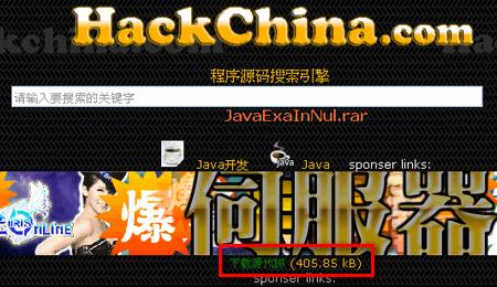 hackchina-3