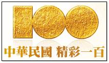 taiwan 100 logo