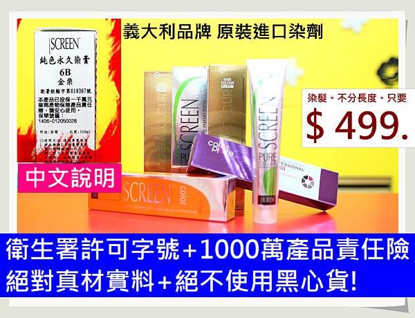 染髮499 不分長度 超便宜 貨真價實!