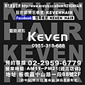 舊X KEVEN 老師 名片 (大)