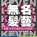 無名髮藝 Keven Hair 2012