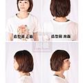 造型前 短髮 前後左右