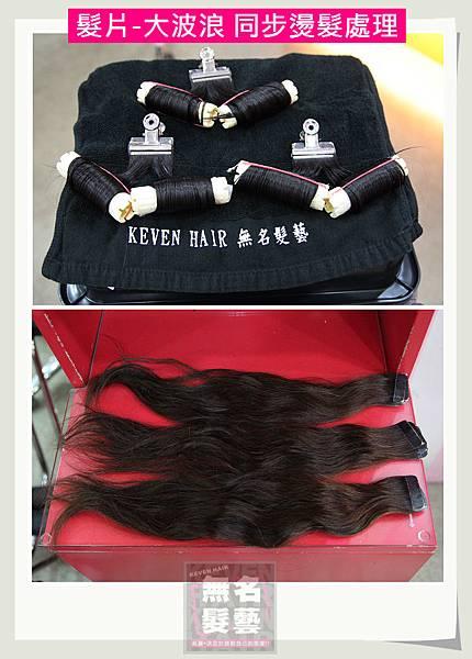 優質髮片 / 膠片-同步燙髮(接髮前處理)