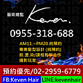 Keven老師 2014~2015 無名髮藝 新名片