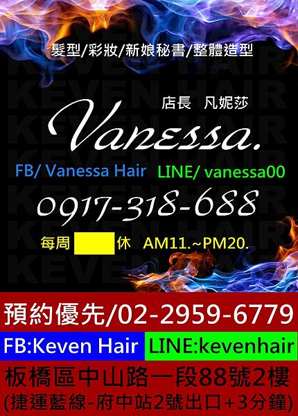 2014 火 LOGO Vanessa