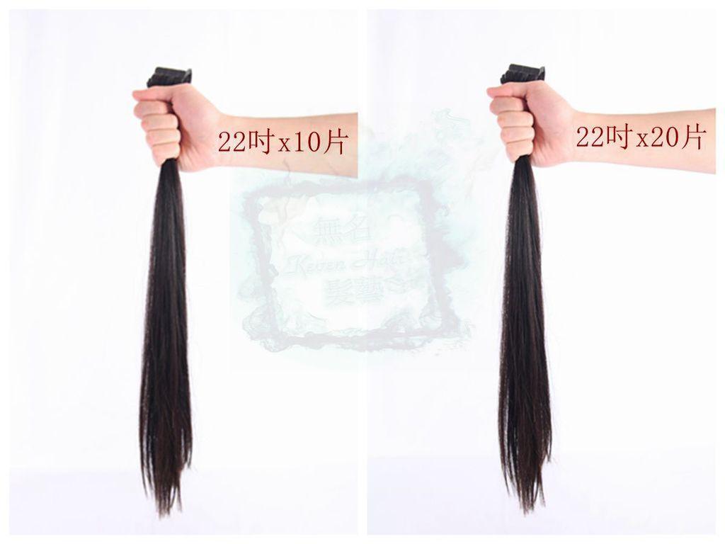 貼片式無痕接髮髮片22吋(56cm)x10片=2990(實品拍攝)
