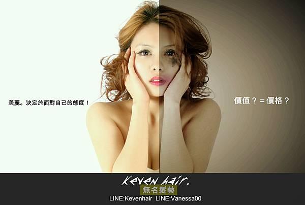 ★ 無名髮藝 KEVEN HAIR ★ 2013