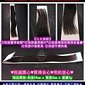 無痕貼片接髮專家♛髮老王♛接髮服務/髮片批發零售專賣/每包20片