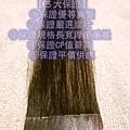 無痕貼片接髮專家♛髮老王♛接髮服務/髮片批發零售專賣/每片2g