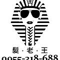 無痕貼片接髮專家♛髮老王♛接髮服務/髮片批發零售專賣