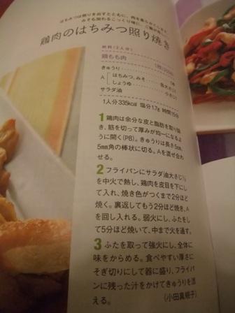 食譜.JPG