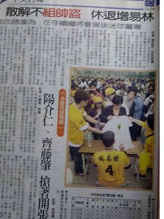盜帥引退 大成體育報2