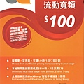 Mobile Broadband 流動寬頻 $100 正面