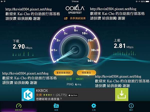 YHA美荷樓青年旅社wifi速度1.jpg