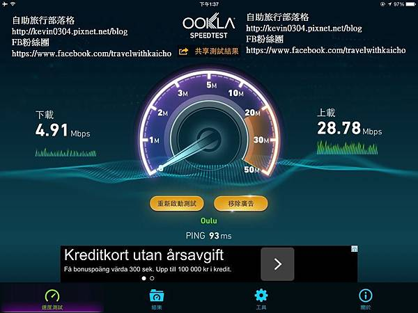 [瑞典 Luleå 住宿] Amber Hotell ( 琥珀酒店 ) wifi data rate.jpg