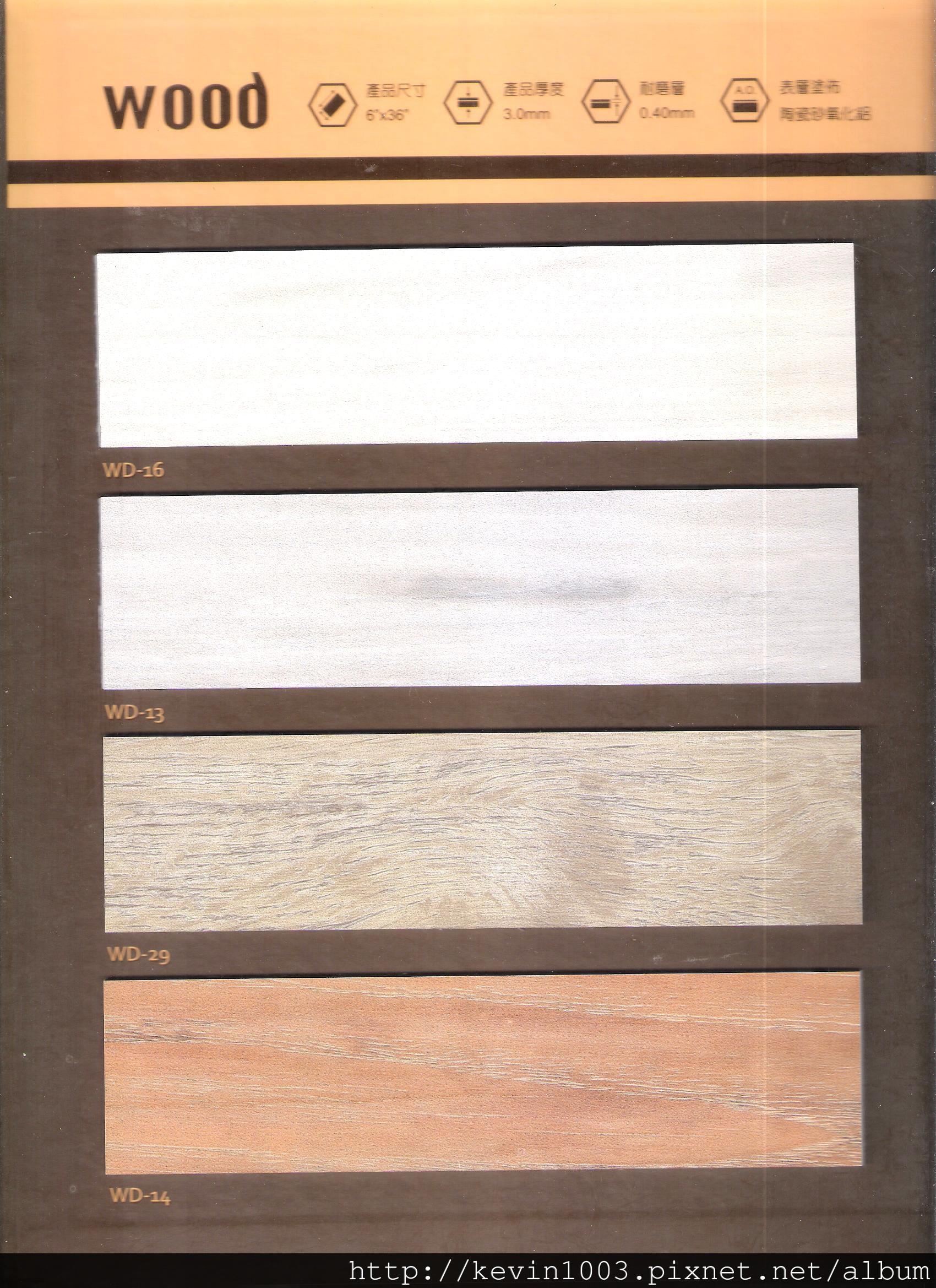 FLOOR TEC品牌型錄超耐磨長條木紋塑膠地板3.0mm