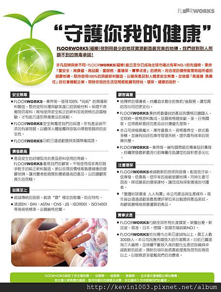 塑膠地板安全健康.jpg