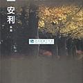 南亞安利系列 001.jpg