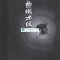 abc極致木紋 001.jpg