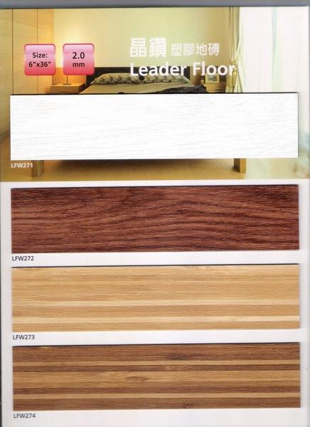 晶鑽-時尚木紋長條塑膠地板