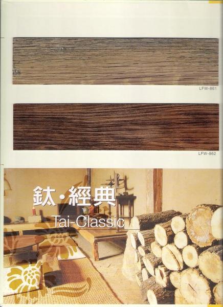 鈦經*典-時尚長條塑膠地板size:15cmX90cm(厚2.0mm)