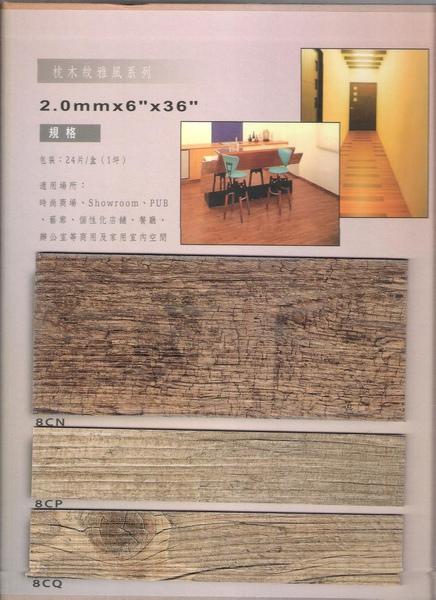 南亞華麗木紋長條型塑膠地板