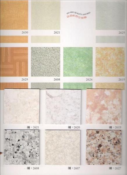 優品系列~方塊型塑膠地板