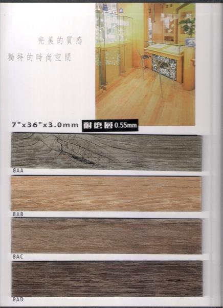 南亞華麗長森系列木紋長條塑膠地板3.0mm