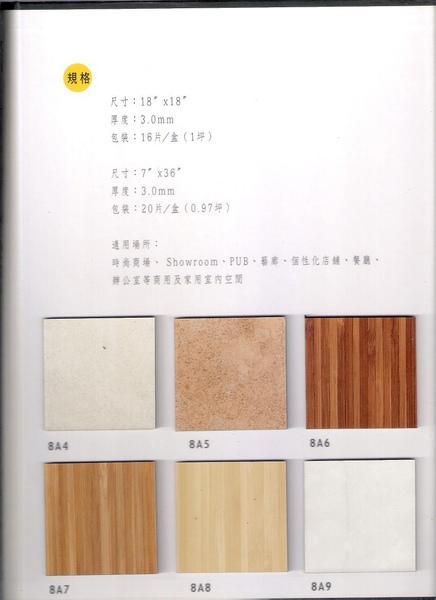 南亞華麗地板系列~大方塊塑膠地板45cmx45cm(3.0mm)