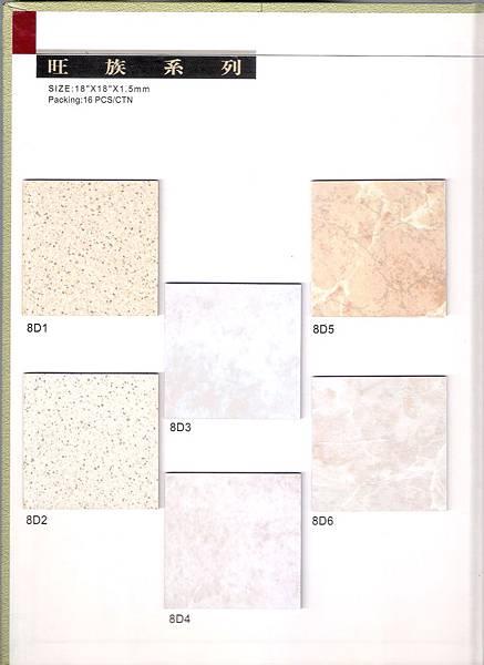 南亞旺族系列~大方塊塑膠地板45cmx45cm(1.5mm)