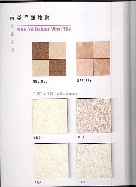 南亞皇品系列方塊塑膠地板45cmx45cm(2.5mm)
