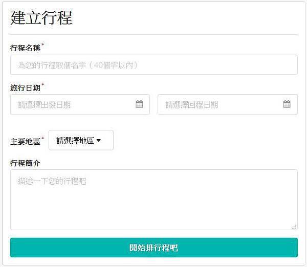 建立行程_行程名稱.JPG
