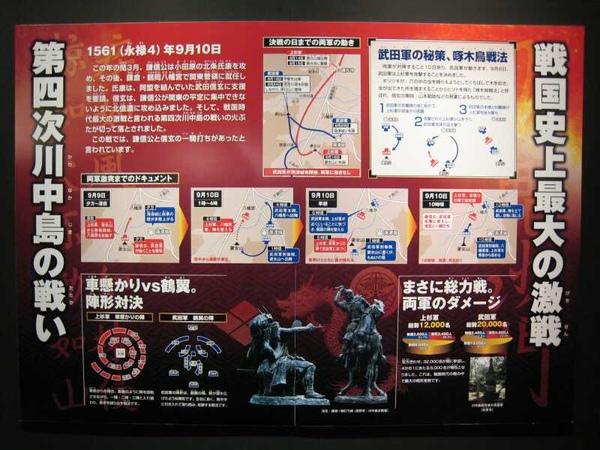 095_戰國史上最大激戰_川中島之戰.jpg