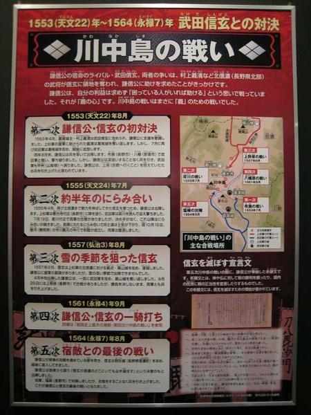 096_五次川中島合戰.jpg