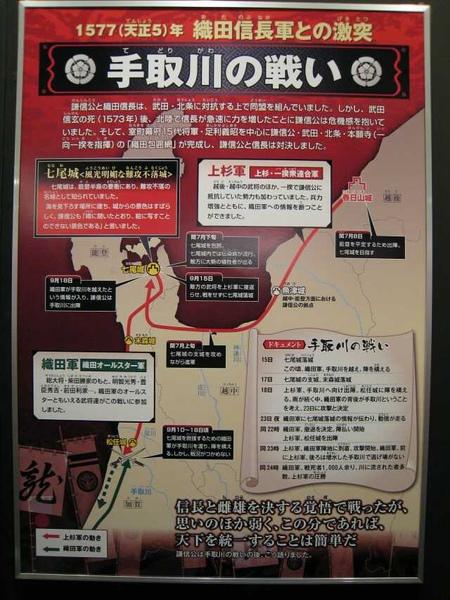 097_手取川之戰.jpg