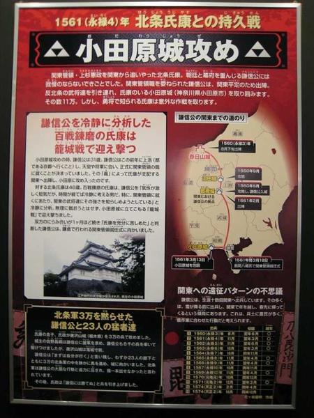 098_小田原城攻擊戰.jpg