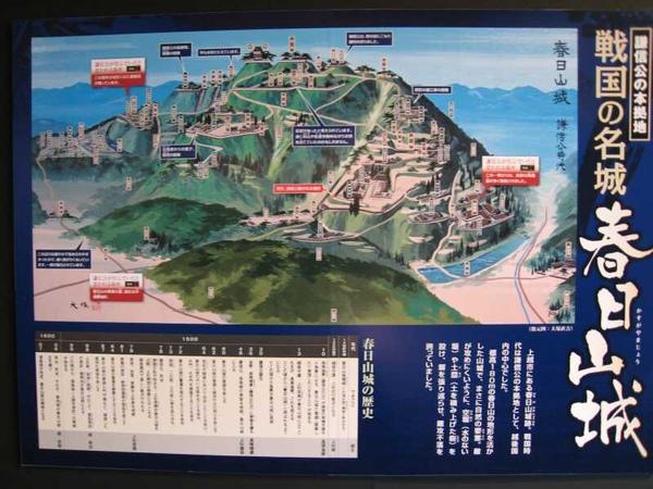 099_戰國名城春日山城.jpg