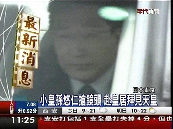 20080317-112703-年代新聞台.jpg