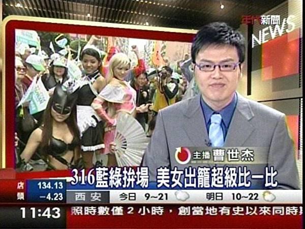 20080317-114453-年代新聞台-曹世杰.jpg