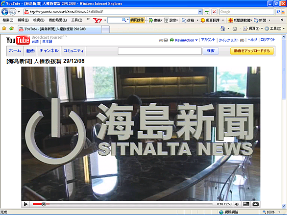 2009.01.03 YouTube Taiwan-Japanese HD mode.PNG
