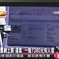 腳尾米3 三立news.jpg