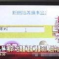 腳尾米4 中天news.jpg