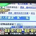 腳尾米5 東森news.jpg