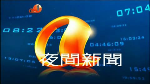 2009.02.10 ATV Nightly News.jpg