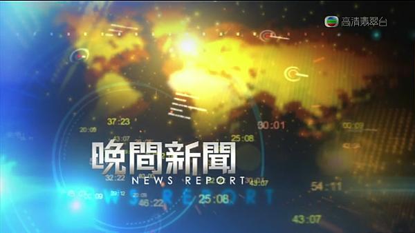 2009.02.10 TVB Evening News.png
